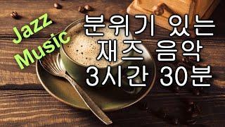 3시간 재즈 음악 모음/카페 음악/커피와 어울리는 음악/좋은 재즈음악/jazz music,3hours,relaxing music