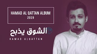 اغاني حصرية حمد القطان - الشوق يذبح (حصرياً)   2019 تحميل MP3