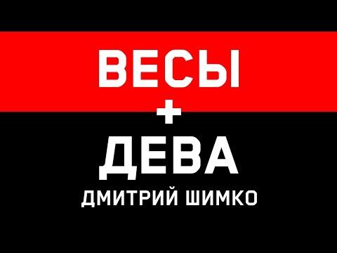ДЕВА+ВЕСЫ - Совместимость - Астротиполог Дмитрий Шимко