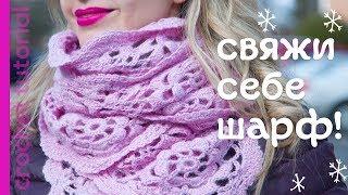Как связать крючком шарф? How to crochet easy Crochet motif pattern.