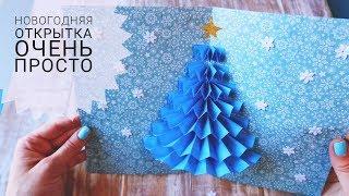 Как сделать объемную елку внутри открытки
