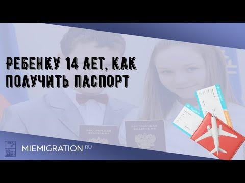 Ребенку 14 лет, как получить паспорт