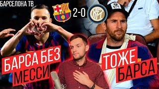Барселона 2:0 Интер | Команда без Месси | Лидерство в ЛЧ | Обзор матча