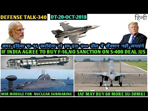 Indian Defence News:No sanction on S400 deal if India Buy F-16,IAF may buy 60 more Su-30mki,MSR navy