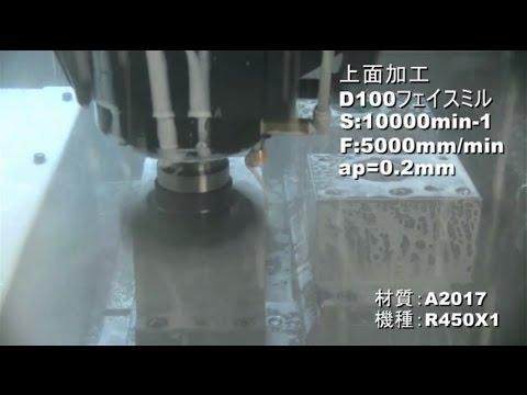 R450X1 アルミニウム 加工事例