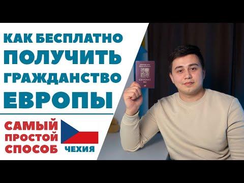 Как Получить Паспорт Чехии Гражданину СНГ. Простые способы получения гражданства Евросоюза ЕС