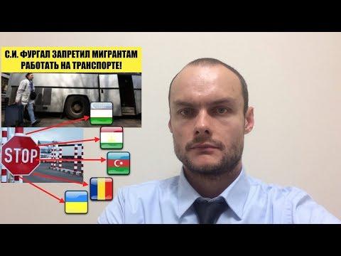 Гражданам Таджикистана, Узбекистана и др.  С.И.  Фургал запретил мигрантам работать на транспорте