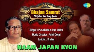 Naam Japan Kyon  Purushottam Das Jalota