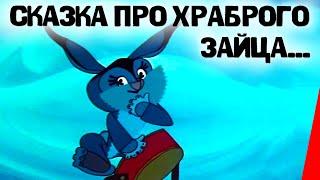 Сказка про храброго зайца... (1978) мультфильм