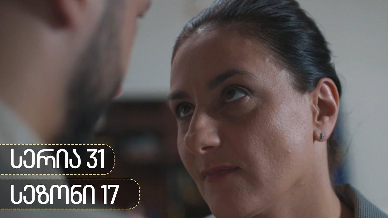 Chemi colis daqalebi - seria 31 season 17
