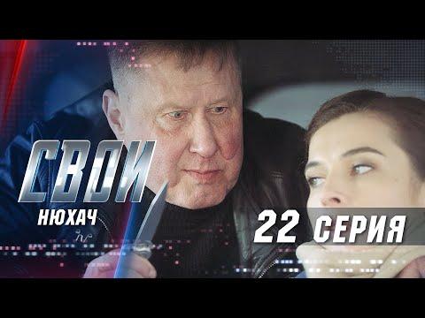 Свои | 3 сезон | 22 серия | Нюхач