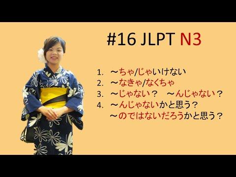 #16 Ngữ pháp N3 ~ちゃ/じゃいけない、~なきゃ/なくちゃ、~じゃない?、 ~んじゃないかと思う