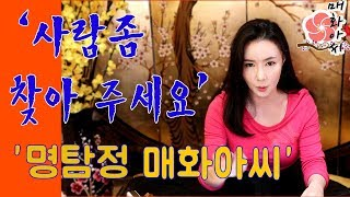[the무당]범인 잡아라~