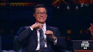 Вечерний Ургант. В гостях у Ивана Стивен Кольбер/Stephen Colbert. (23.06.2017)