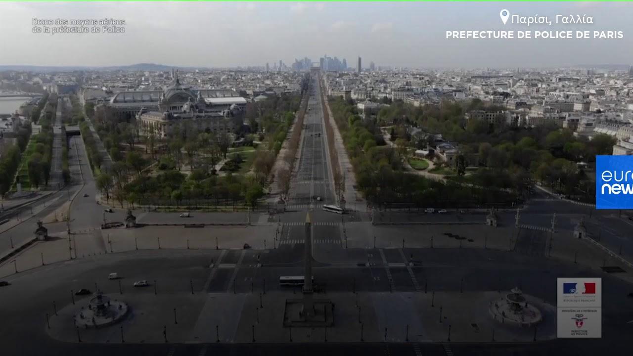 Το άδειο Παρίσι από ψηλά – Εικόνες από drone
