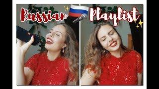 Мой русский плейлист ! Russian Playlist 🇷🇺 (sous-titres Français)