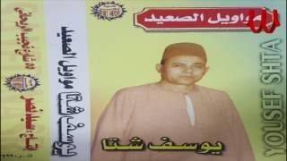 تحميل اغاني Youssif Sheta - Mawawel ElS3eed / يوسف شتا - مواويل الصعيد MP3