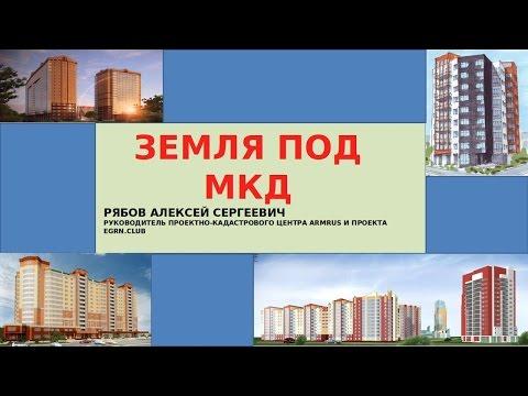 Общее имущество многоквартирного дома, его земельный участок