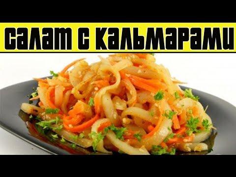 ОСТРЫЙ САЛАТ С КАЛЬМАРАМИ.Салат из кальмаров по-корейски.