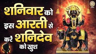 ॐ जय शनि देव हरे || Om Jai Shani Dev Hare