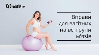 Вправи в сексе видео