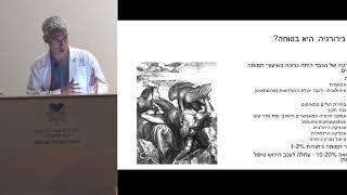 """ד""""ר לוביצקי ניר- יום עיון לחולי גיסט 2017 - תפקיד הכירורג בגיטס"""