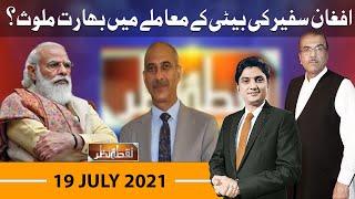 Nuqta e Nazar with Mujeeb Ur Rehman Shami & Ajmal Jami   19 July 2021   Dunya News