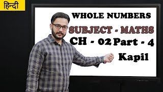 Whole Numbers | Concept Of 0 & 1 Explained With Example | Class 6 | Maths | Kapil Gargi - WITH