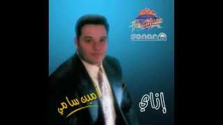 تحميل اغاني Ameen Sami - Ezzay I أمين سامي - إزاي MP3