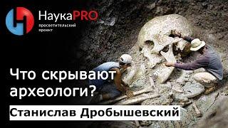 Станислав Дробышевский - Что скрывают археологи?