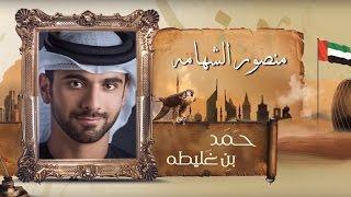 اغاني طرب MP3 حمد العامري - منصور الشهامه (النسخة الأصلية)   2016 تحميل MP3