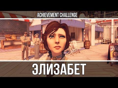 Все героини компьютерных игр - Элизабет (Bioshock Infinite)