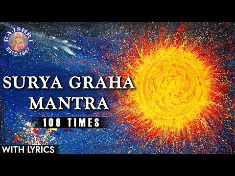 Surya Shanti Graha Mantra 108 Times With Lyrics - Navgraha Mantra - Surya Graha S Mp3