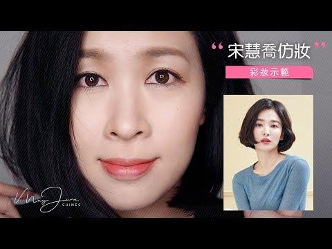 宋慧喬仿妝 | 清新靈氣彩妝 | Song Hye Kyo Inspired Makeup | MayJune Shines |