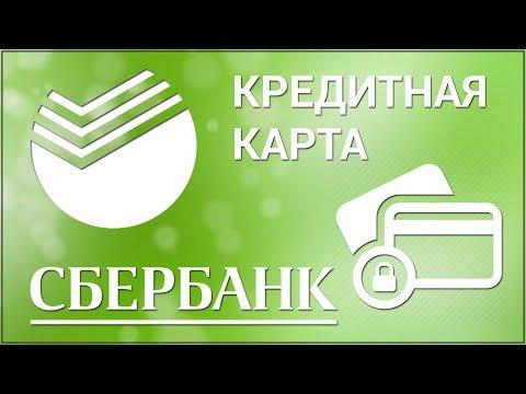 Как оформить кредитную карту в Сбербанк Онлайн? Заказываем кредитную карту через сайт Сбербанка