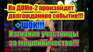 Дом 2 Новости 1 Октября 2018 (1.10.2018) Раньше Эфира