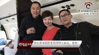 郭文贵背后的老领导呼之欲出,原来是他 (《万维博评》 20170719)