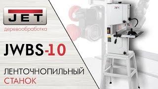 JET JWBS-10 ЛЕНТОЧНОПИЛЬНЫЙ СТАНОК
