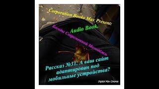 AUDIO BOOKS: Беседы Современной Молодёжи. Рассказ №31. А сайт адаптирован под мобильные устройства?