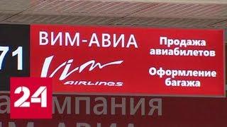 """Ситуация с пассажирами """"ВИМ-Авиа"""" постепенно нормализуется - Россия 24"""