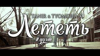 Tanir [Da Gudda Jazz] - Лететь при уч. Tyomcha K. [DGJ]
