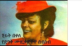 Hirut Bekele Best Music Collection Non Stop 2019
