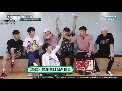 [ENG SUB] 160810 Weekly Idol GOT7 Ugly Dance Cut  EP 263