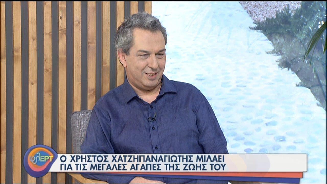 Ο Χρήστος Χατζηπαναγιώτης φλΕΡΤαρει στην παρέα μας! | 07/09/2020 | ΕΡΤ