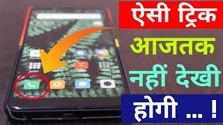 WOW ! Amazing Secret Call Trick Nobody Knows 2018 || by Hindi Tutorials