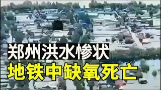 河南郑州洪水暴雨一片狼藉,郑州地铁淹水民众求生,宛如战争之后的场景【时事追踪】
