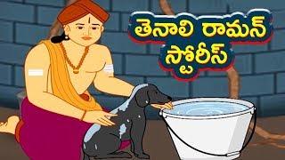 tenali ramakrishna kathalu in telugu pdf - मुफ्त