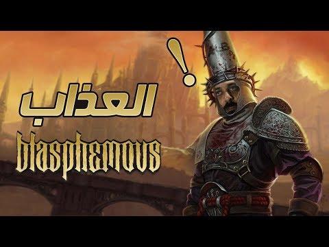 لعبة غريبة وصعبة Blasphemous