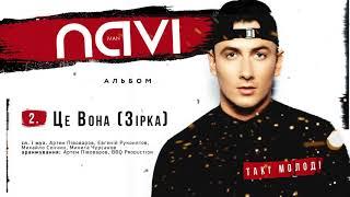 Ivan NAVI - Це Вона (Зірка) (Album Version)