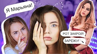 ПЕРЕПИСКА ФЕЙКА С ФЕЙКОМ! | МАРЬЯНА РО